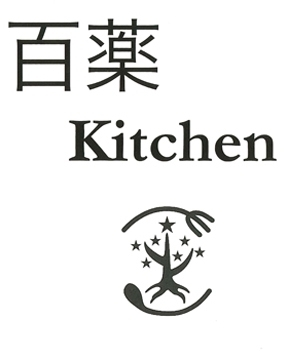 百薬Kicthen
