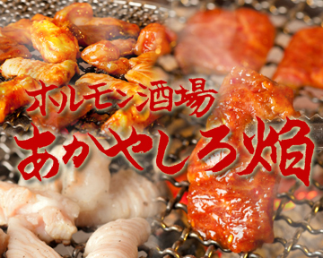 焼肉 ホルモン酒場 あかやしろ焔(ほむら) image