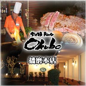 純和牛ステーキおおくぼ播磨本店