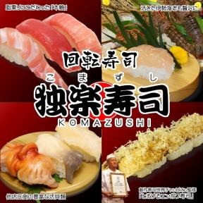 小田原漁港直送 独楽寿司 永山店
