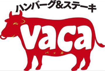 ハンバーグ&ステーキ「vaca」(バッカ)