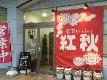 彩菜Dining紅秋