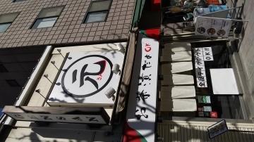 元さん東京食堂