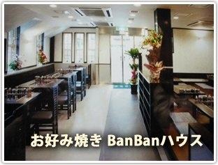 BanBanハウス