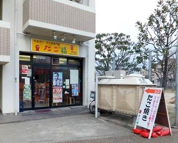 たこ福 原田店