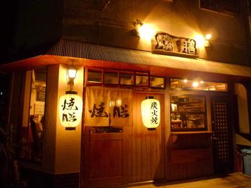 焼膳 image