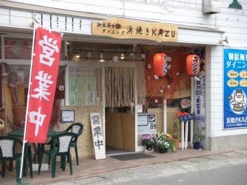 御宿海女ダイニング浜焼きKAZU image