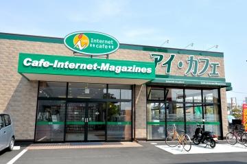アイ・カフェ岡山本店