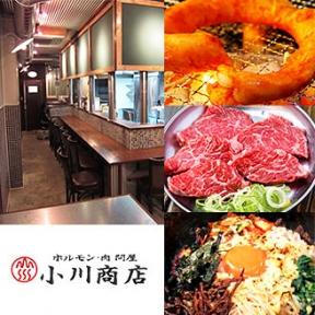 ホルモン肉問屋 小川商店 天神橋五丁目店
