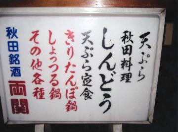 天ぷら 秋田料理 しんどう