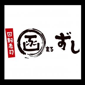 函まるずし 函館大川店