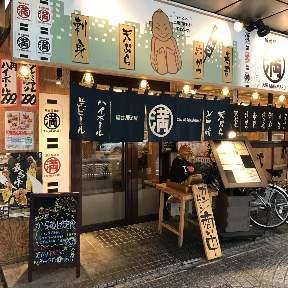屋台居酒屋大阪満マル 金沢片町店