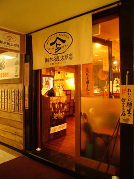 もっきり酒場 鈴木徳太郎商店