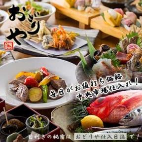 炭火・海鮮 おどりや 茨木店
