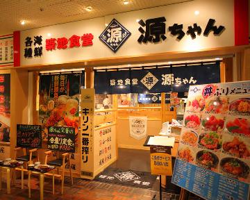 築地食堂 源ちゃん 汐留シティーセンター店