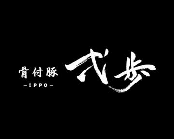 骨付豚 弌歩