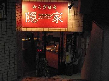 和らぎ酒房 隠家 岩倉店
