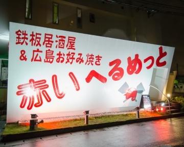 鉄板居酒屋&広島お好み焼き 赤いへるめっと image