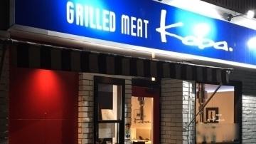 GRILLED MEAT Koba.