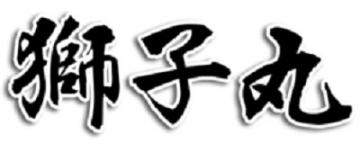 獅子丸(ししまる)浜松