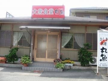 丸魚食堂 image