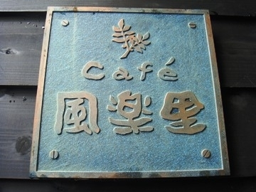 cafe 風楽里