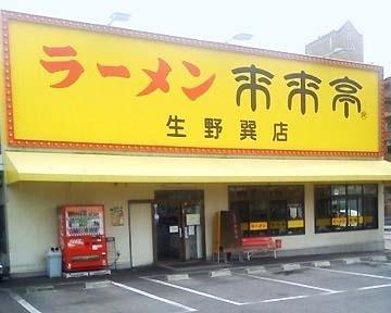 来来亭 生野巽店