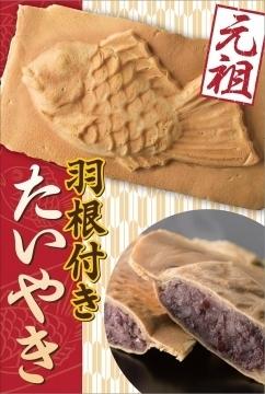 たいやき 神田達磨 上野店 image