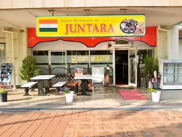 インディアンレストラン JUNTARA 若葉店