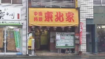 中国料理 東北家