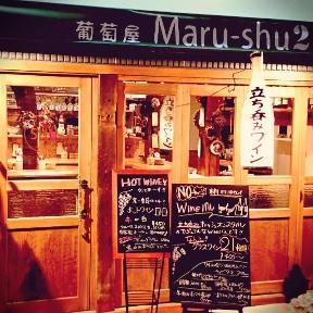 立ち呑み wine Maru‐shu2