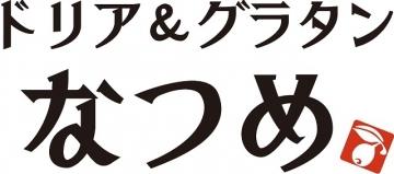 ドリア&グラタンなつめ 新宿マルイアネックス店