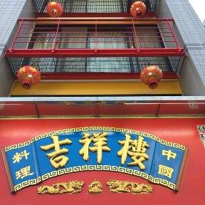 中國料理 吉祥樓 保土ヶ谷店