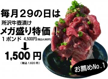 所沢食肉市場 焼肉べこ助