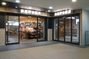 武蔵野台商店
