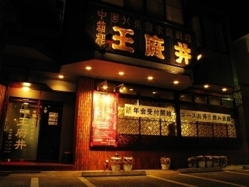 箱根王府井