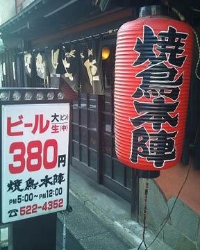 焼鳥本陣 宇佐町店