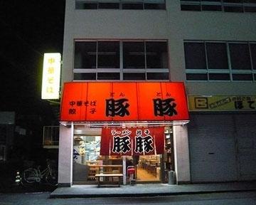 ラーメン・餃子 豚豚