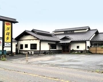 洋麺亭 榛名店
