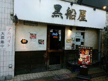 黒船屋成瀬店 image