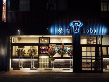 焼肉 koba