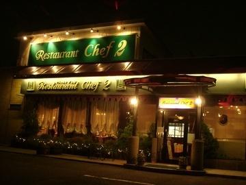 レストラン シェフ2 長命ヶ丘店