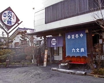 六文銭 image