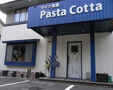 ワイン食堂パスタコッタ