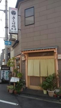 ざこば鮨 本店