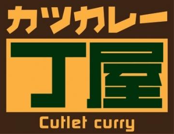 カツカレー丁屋 県庁前店