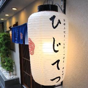 ひじてつ 横浜元町店