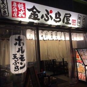 株式居酒屋 金ぷら屋 四街道本店