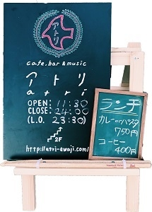 cafe bar&music アトリ