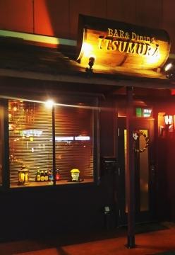 BAR&Dining ITSUMURA